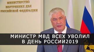 Министр МВД в День России ВСЕХ УВОЛИЛ  Голунов освобожден