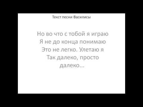 Караоке Песня василисы иван царевич и серый волк 2