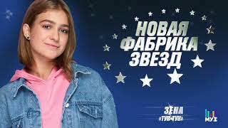 НОВАЯ ФАБРИКА ЗВЕЗД Зена Тук тук Official Audio 2017