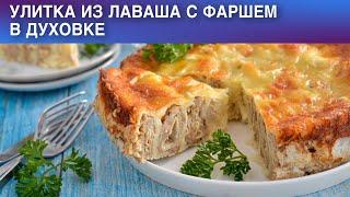 Улитка из лаваша с фаршем в духовке пирог Как приготовить ПИРОГ УЛИТКА из ЛАВАША с сыром и фаршем