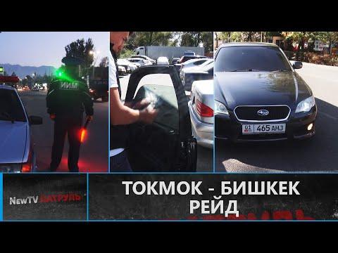 ТОКМОК-БИШКЕК РЕЙД
