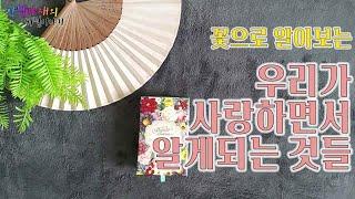 양밥아재의 타로이야기 : 꽃으로 알아보는 우리가 사랑하면서 알게되는 것(타로카드,애정운,속마음,금전운,취업운…