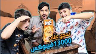 تحدي على 13000الف فيبوكس مع وليد ومحمد في لعبة جنجا🔥