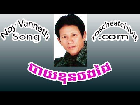 Noy Vanneth | Bay Khon Jorng Dai