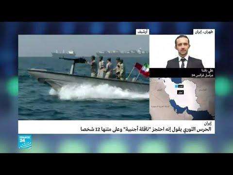 الحرس الثوري الإيراني يعلن احتجاز ناقلة نفط أجنبية