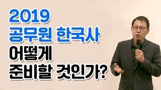 2019 공무원 한국사 학습법 설명회