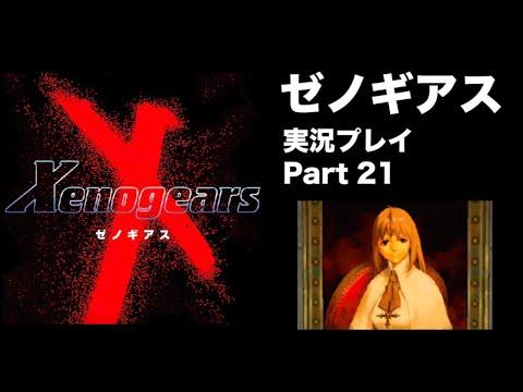 【実況】憧れのゼノギアス 大人になった今、全力で遊ぶ part21