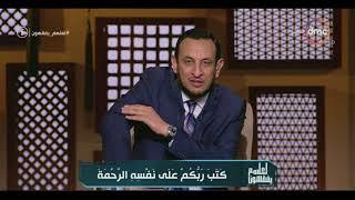 الشيخ رمضان عبد المعز: النبى محمد بعث رحمة لكافة المخلوقات - لعلهم يفقهون