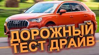 Audi Q3 II Test Drive | Дорожный тест драйв Audi Q3