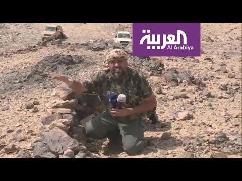 الجيش اليمني يبدأ معركة لتحرير مديريتي برط العنان والحشوة  - نشر قبل 59 دقيقة