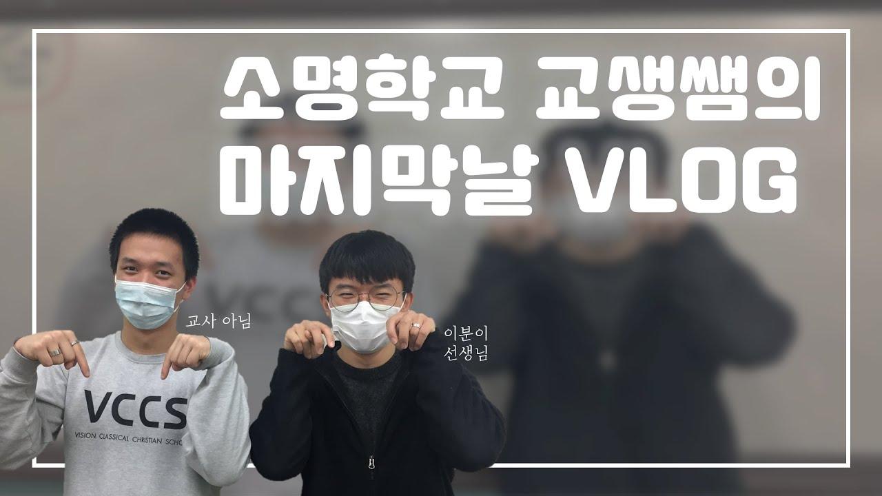 소명학교 교생쌤의 마지막날VLOG(feat.짜잔샘)