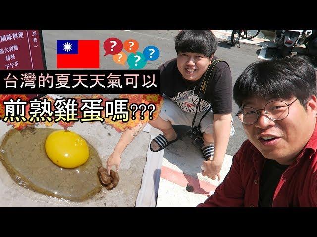 台灣的夏天天氣可以煎熟雞蛋嗎??? 令人震驚的街頭實驗 by 韓國歐巴 胖東 Wire-Head