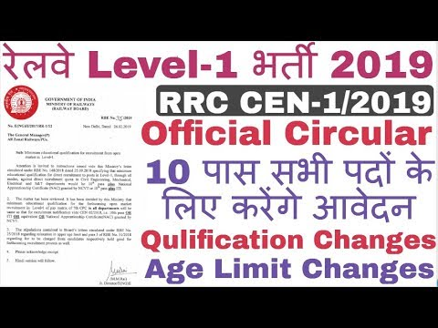 Railway Level -1 Minimum Education Changes For All Post Official Circular