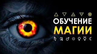 Последний Поток Курса Практической Магии  2 ДЕКАБРЯ (02.12.2018)