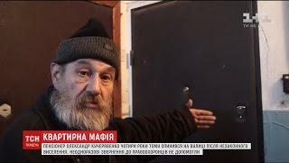 Квартирна мафія: в українців все частіше за допомогою вбивств та обману відбирають оселі
