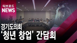 """경기도의회 '청년 창업' 간담회 """"지원 사업, 추경에 …"""