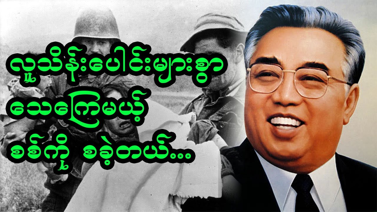 ခေတ်သစ်မြောက်ကိုရီးယားကို တည်ထောင်သူ အာဏာရှင် ကင်အိဆွန်
