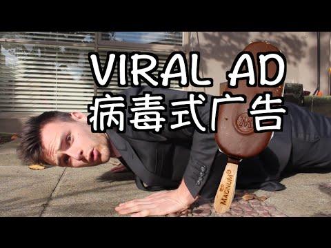 VIRAL AD KING 小明是病毒式广告大王