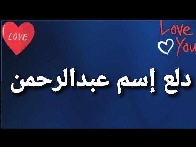 دلع إسم عبدالرحمن Youtube