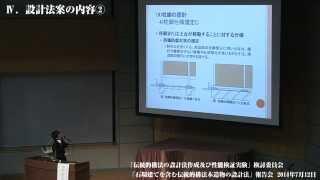 2014年7月12日 第四回フォーラム in 滋賀 「石場建てを含む伝統的構法木...
