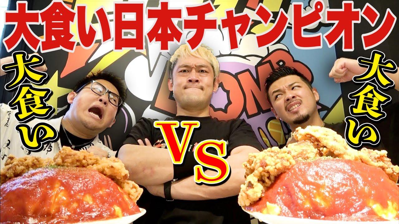 【大食い】日本一の大食い王者VSエスポ一の大食い‼︎巨大オムライス早食いバトル!!【MAX鈴木】