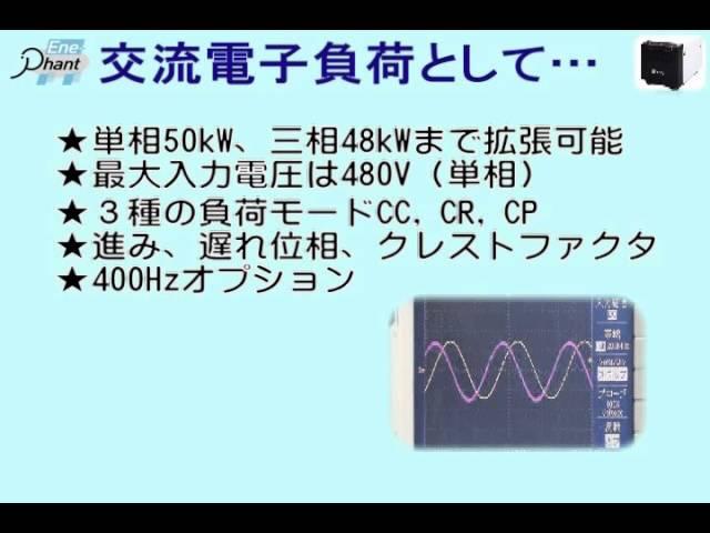 交直両用回生電子負荷装置「Ene-phantシリーズ」PV最新版