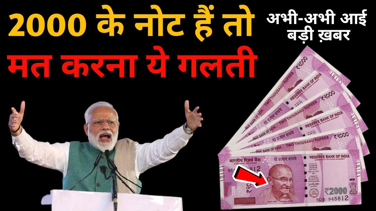 2000 के नोट पर बड़ा खुलासा सामने आई ये बात l ₹2000 Note news by RBI #SBI