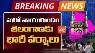 Breaking News: Heavy Rain Fall in Telangana Next Few Days | Hyderabad Rains | Weather Today |YOYOTV