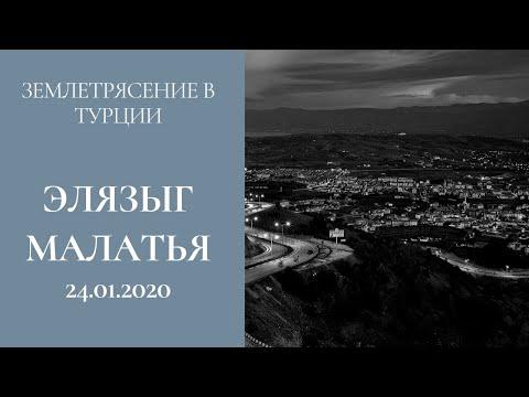Землетрясение в Турции 2020 Элязыг/ Малатья #elazığ #malatya
