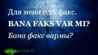 Турецкий язык: Оставаясь на Связи! | Урок #13