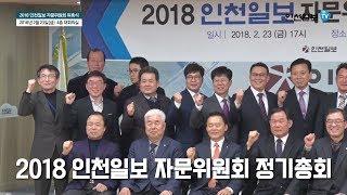 2018 인천일보 자문위원회 정기총회
