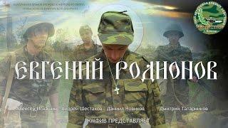 х/ф Евгений Родионов. КМФиВ. 2016 год