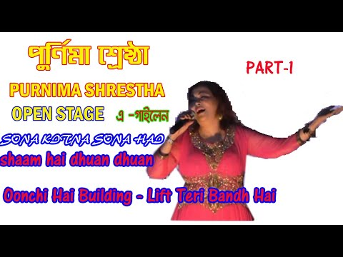 purnima shrestha in 6th mejia boi mela 2017----part 1