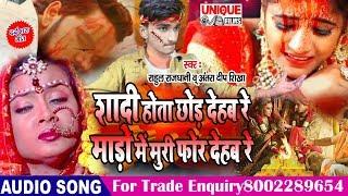 Download 2020_Rahul Rajdhani New Bewafai Song || शादी होता छोड़ देहब माड़ो में मुरी फोर देहब #अंतरा दीप शिखा