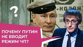 Выходные вместо режима ЧП. Почему Путин избегает помощи бизнесу, и что будет с безработицей