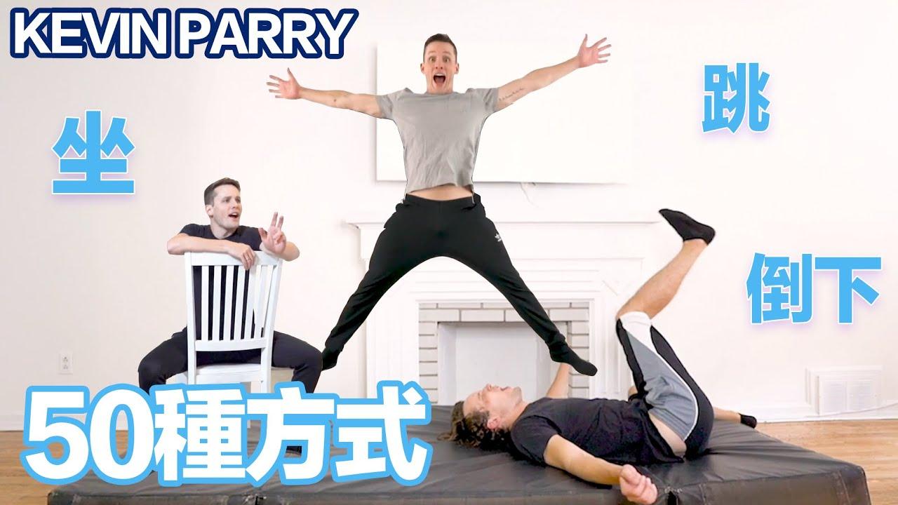 跳/坐/倒下的50種方式!簡直就是日常生活的放大鏡! | 動畫師 Kevin Parry