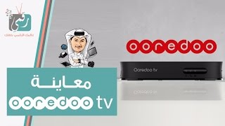 فتح صندوق Ooredoo tv - اول جهاز 4K في الشرق الاوسط