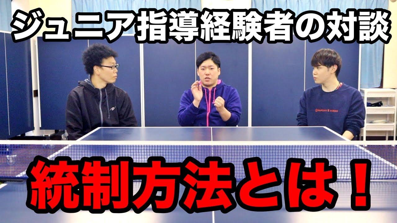 ジュニア育成法‼横須賀のアイリス卓球場のジュニア方針‼