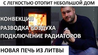 Дровяная печь-камин из Литвы. Отопление дома буржуйкой при помощи конвекции, воды и тепла огня