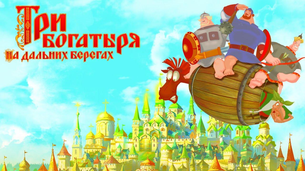мультфильм три богатыря на дальних берегах