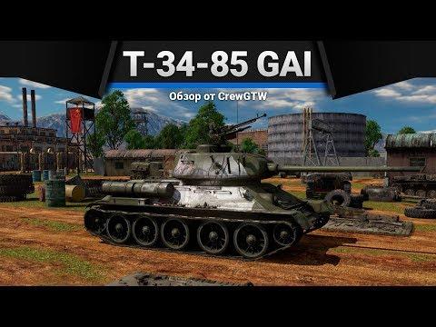 Т-34-85 Gai ХИРОСИМА ДЛЯ СЛЕПЫХ в War Thunder