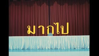 Varis - มากไป (Official Music Video)