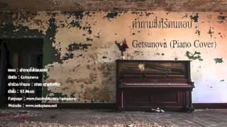 คำถามซึ่งไร้คนตอบ (Getsunova) piano cover
