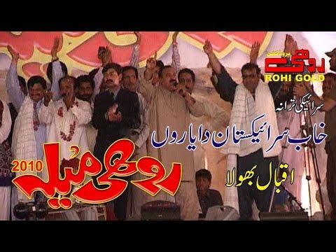 Khaab Saraikistan Da Yaroon | Iqbal Bhola | Saraiki Tarana | Rohi Mela Karachi | 2010 | Rohi Gold