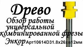 ДРЕВО Обзор универсальной комбинированной фрезы Энкор арт10614