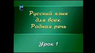 Русский язык. Урок 1.1. Язык и речь