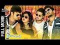 Nanna Nenu Naa Boyfriends Telugu Full Movie   Hebah Patel   Tejaswi Madivada   Parvateesam   Noel