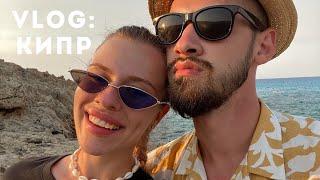 VLOG медовый месяц на КИПРЕ