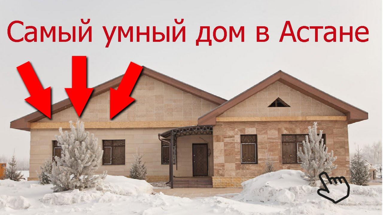 умный дом за рубежом