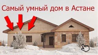 видео Система умного дома » Строительство и ремонт